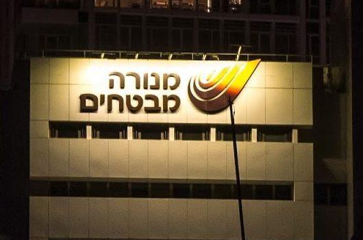 בית הדין האזורי לעבודה  דחה שתי ייצוגיות נגד מנורה בנושא השבה שלא כדין של כספי פיצויים למעביד
