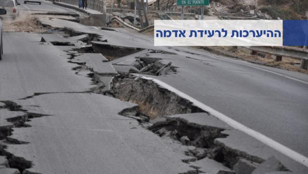 הממשלה ממשיכה בהיערכות לקראת רעידת אדמה
