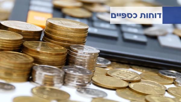 הדוח הכספי של ממשלת ישראל: סך התחייבויות הממשלה לתמיכה בקרנות הפנסיה – 126 מיליארד שקל