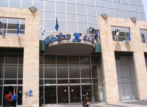 בית המשפט הורה לנאמן משה טרי למכור 5% ממניות כלל ביטוח
