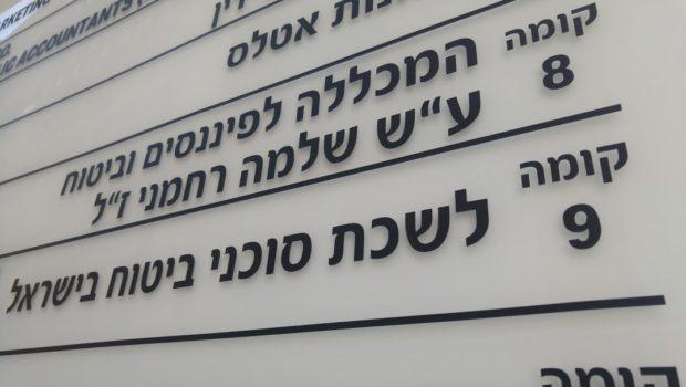 היסטוריית הלשכה בספרו של הדובר מרדכי שיפמן