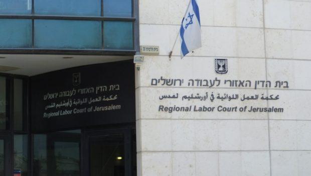 הביטוח הסיעודי הקולקטיבי הופסק – גמלאי בנק ישראל תובעים בטענה לאפליה וקיפוח