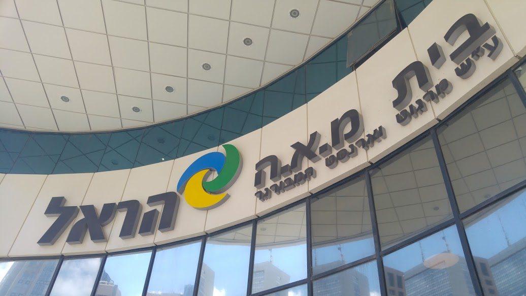 הראל תבטח את המשלחת של בנק לאומי ובכירי המשק הישראלי לאיחוד האמירויות