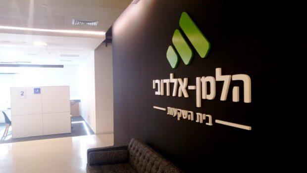 בית ההשקעות הלמן-אלדובי יחל לפעול ממחר תחת שמו בבורסת תל אביב