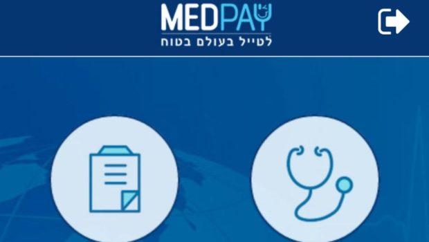 """מגדל משתפת פעולה עם אפליקציית MedPay למבוטחיה בביטוח נסיעות לחו""""ל"""