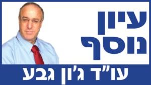 מאת עו''ד ג'ון גבע