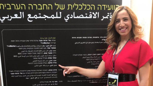 הוועידה הכלכלית של המגזר הערבי התקיימה בנצרת בהשתתפות בכירים מענף הביטוח