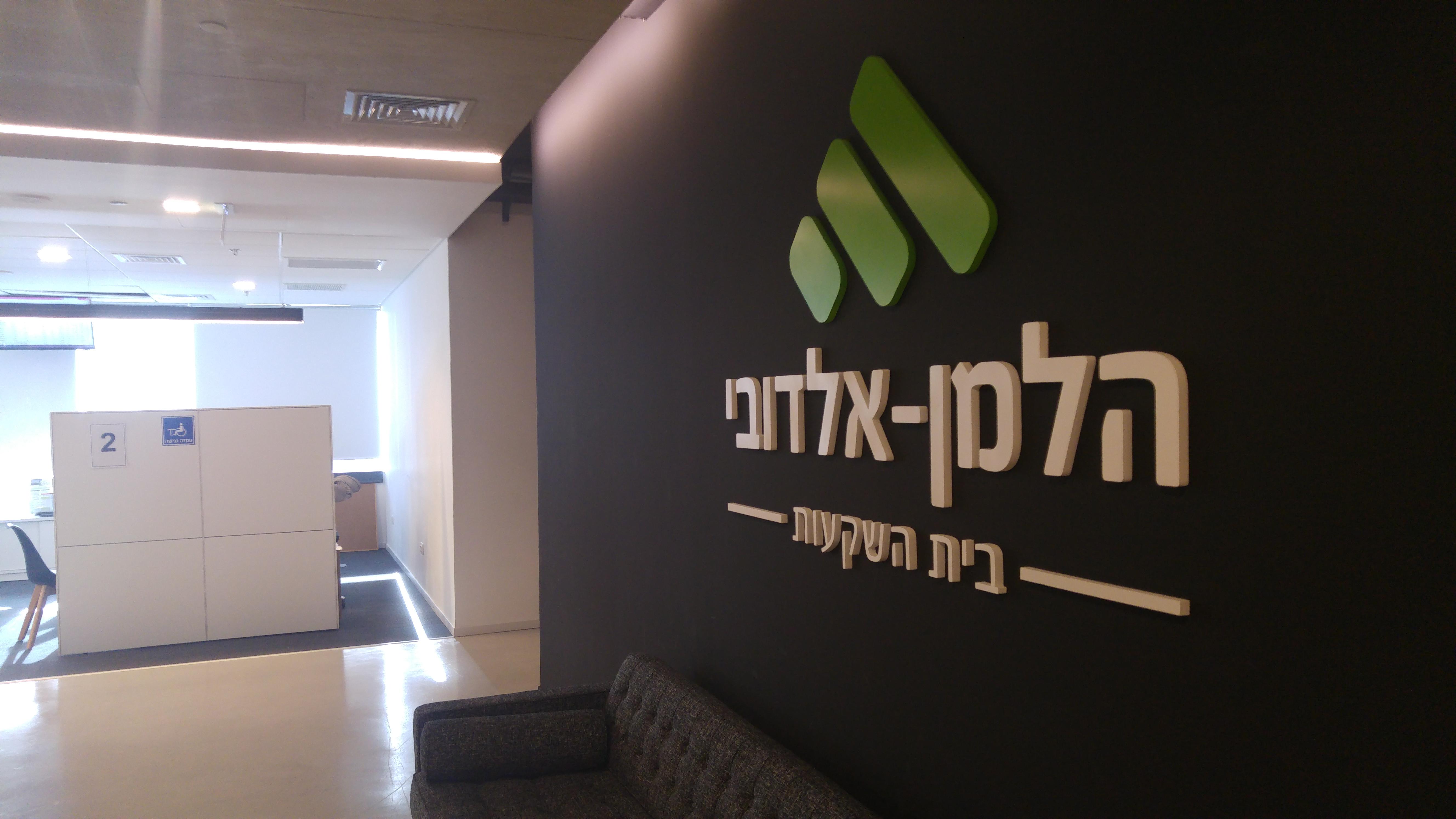 כספי הפנסיה של עובדי חברת נמלי ישראל עוברים להלמן-אלדובי