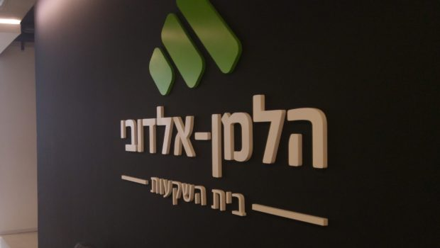האסיפה הכללית בהלמן אלדובי אישרה את המיזוג עם IBI
