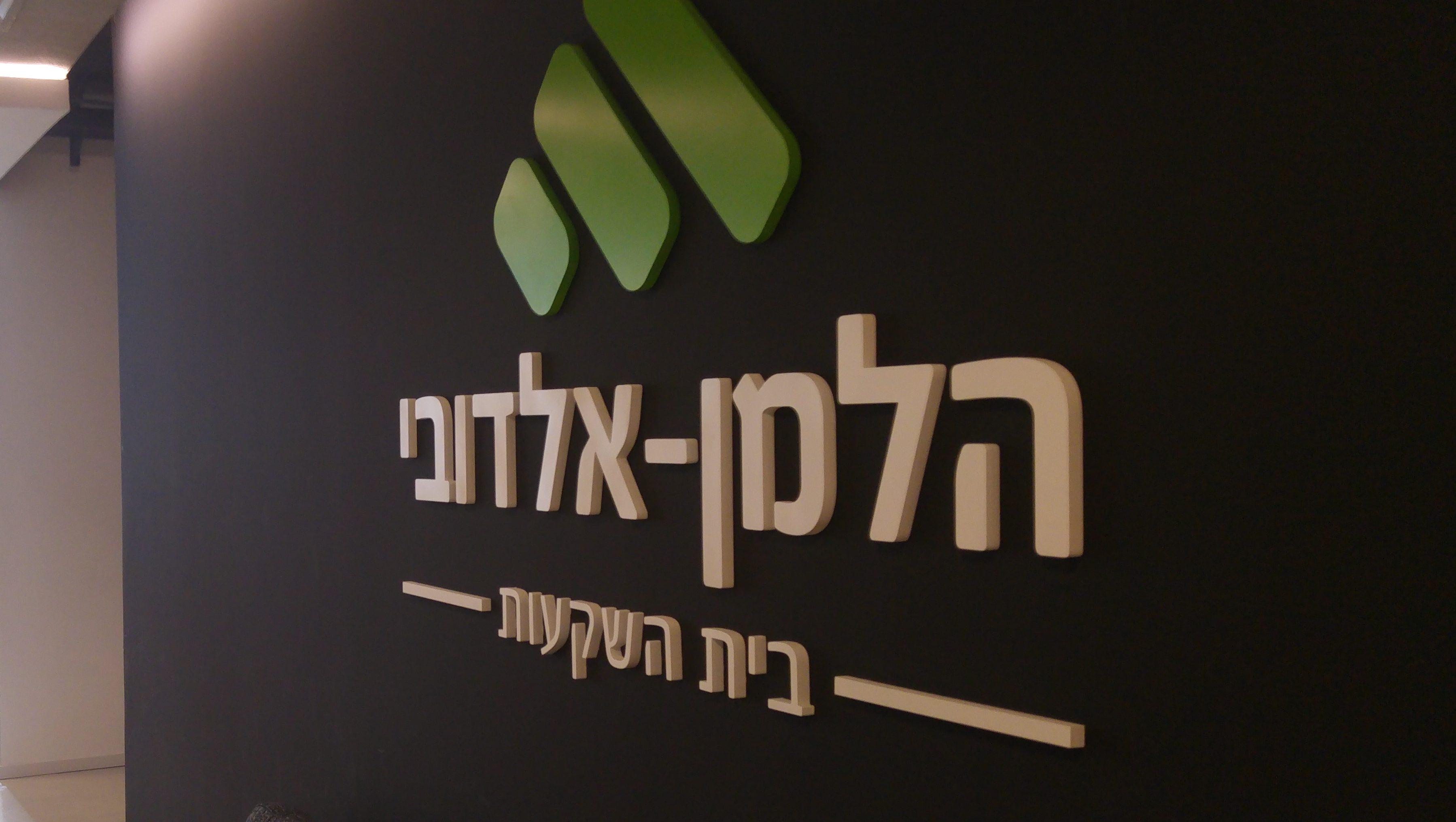 בעקבות הייצוגיות על הוצאות ניהול השקעות: הלמן אלדובי דורשת שיפוי מבית ההשקעות IBI