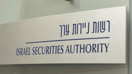 רשות ניירות ערך תקיים מכרז למתן שירותי אקטואריה