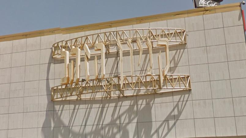 תביעת ענק של האחים גינדי נגד מגדל בטענה לגרימת הפסדים לחברה בקניון הזהב