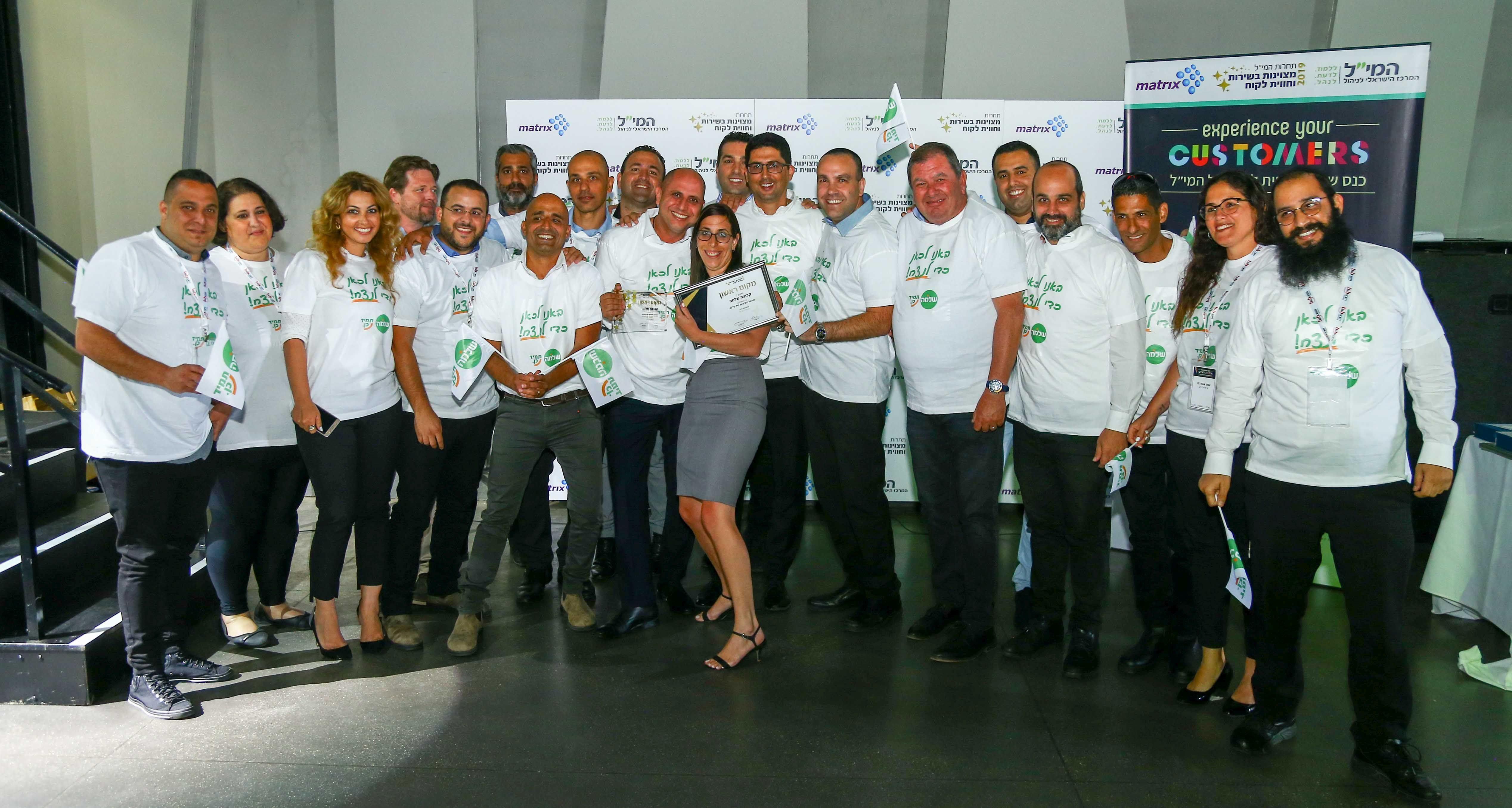 קבוצת שלמה זכתה בפרס המצוינות של המרכז הישראלי לניהול