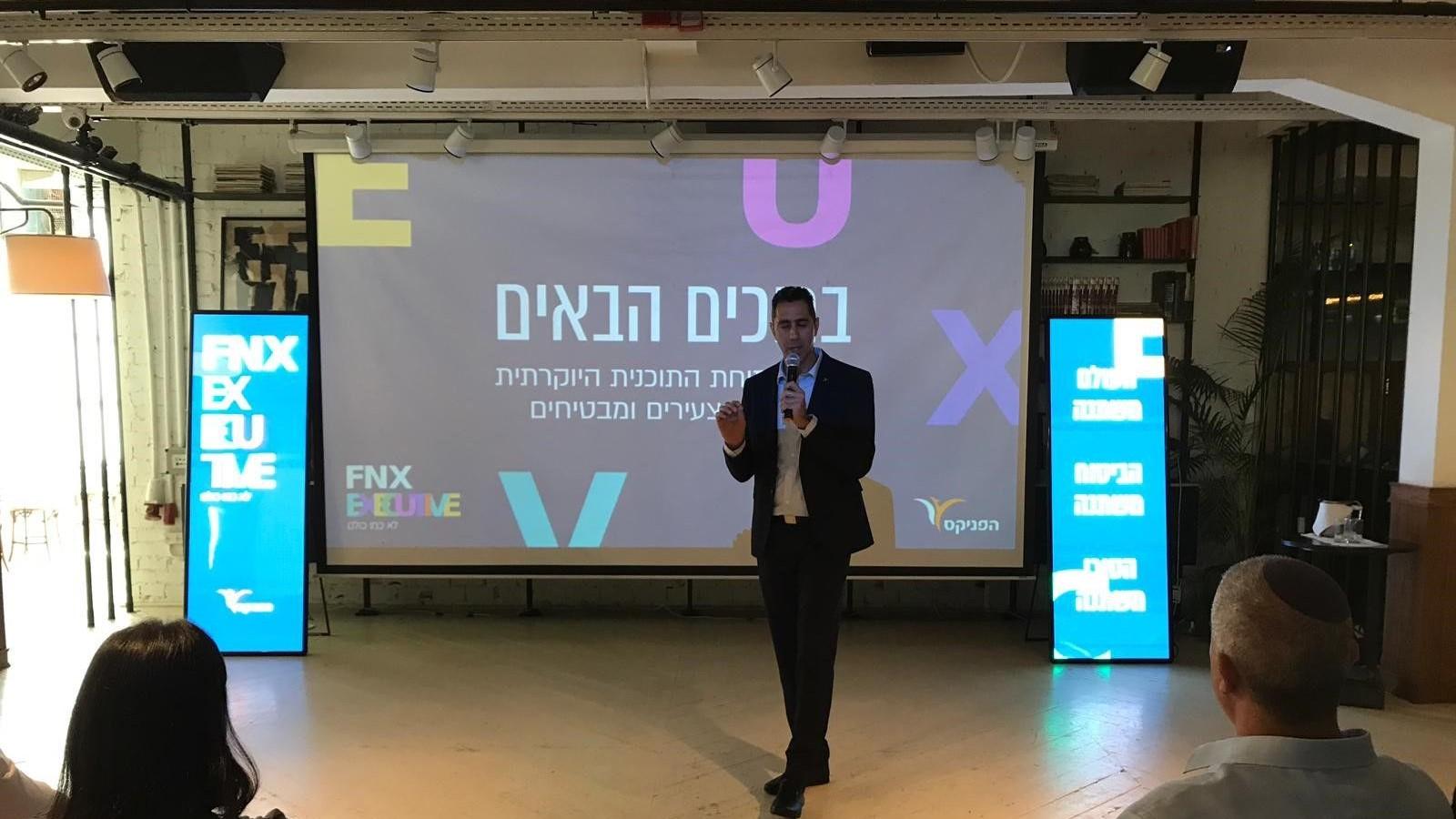 הושקה האקדמיה של הפניקס לסוכנים צעירים, FNX Executive