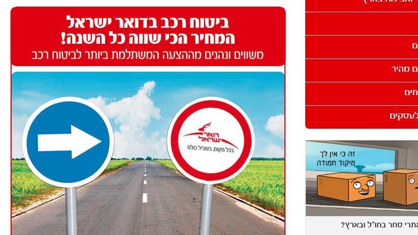 דואר ישראל נתבעת לשלם 5.5 מיליון שקל לסוכנות פוסט משווה על התנערות פתאומית מהסכם