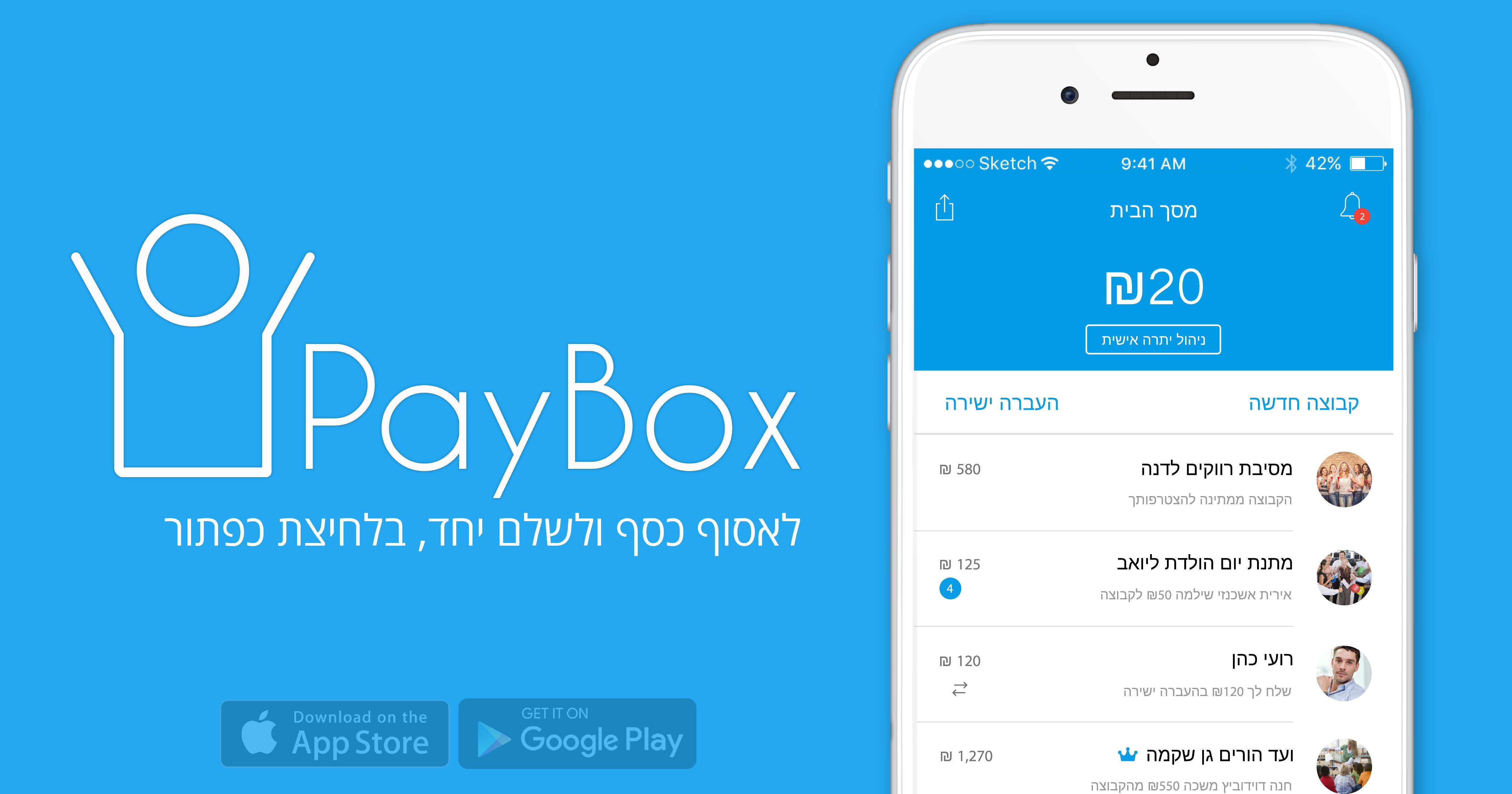 דליפת הנתונים בפייבוקס: החברה מבוטחת באמצעות ברוקר הביטוח מארש ישראל