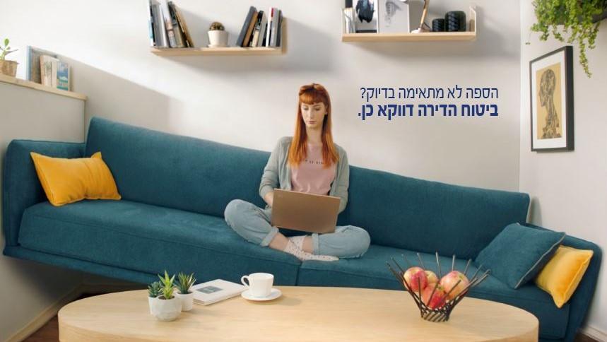 איילון משיקה קמפיין פרסומי לביטוח דירה דיגיטלי בהתאמה אישית – איילון Living