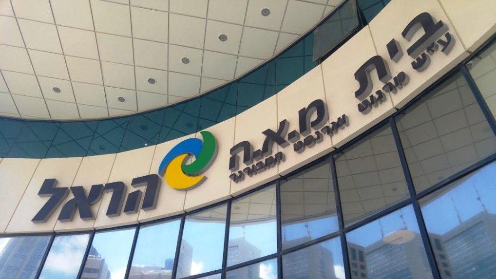הראל תרשום רווח למבוטחיה של כ-280 מיליון שקל בעקבות ההשקעה בסיטיפס